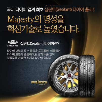 Kumho introduces self-sealing technology