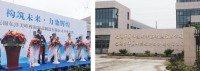 Toyo Wuxi railway parts joint venture