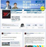Facebook debut for Yokohama Rubber