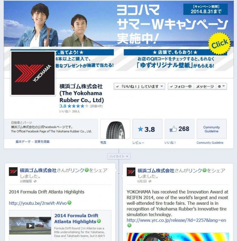 Facebook debut for Yokohama Rubber