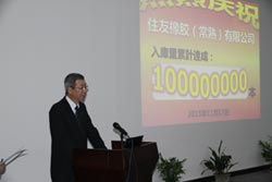 Sumitomo Rubber manufactures 100 millionth tyre in China