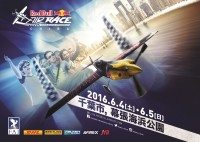 Falken to support Chiba leg of Red Bull Air Race for second year