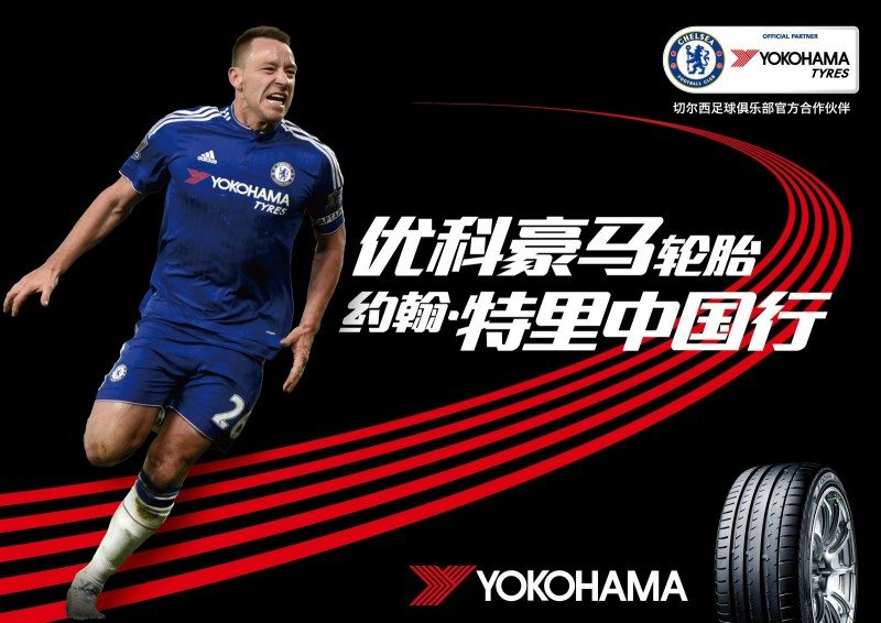 John Terry, the captain of the Barclays Premier League Champions Chelsea Football Club will soon meet Chinese football fans