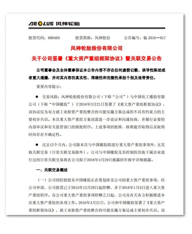Pirelli truck tyres separating and merging with Aeolus/ChemChina