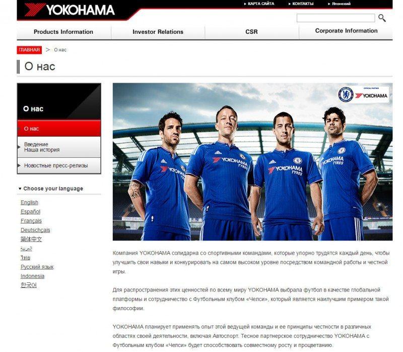 Yokohama's information page in Russian
