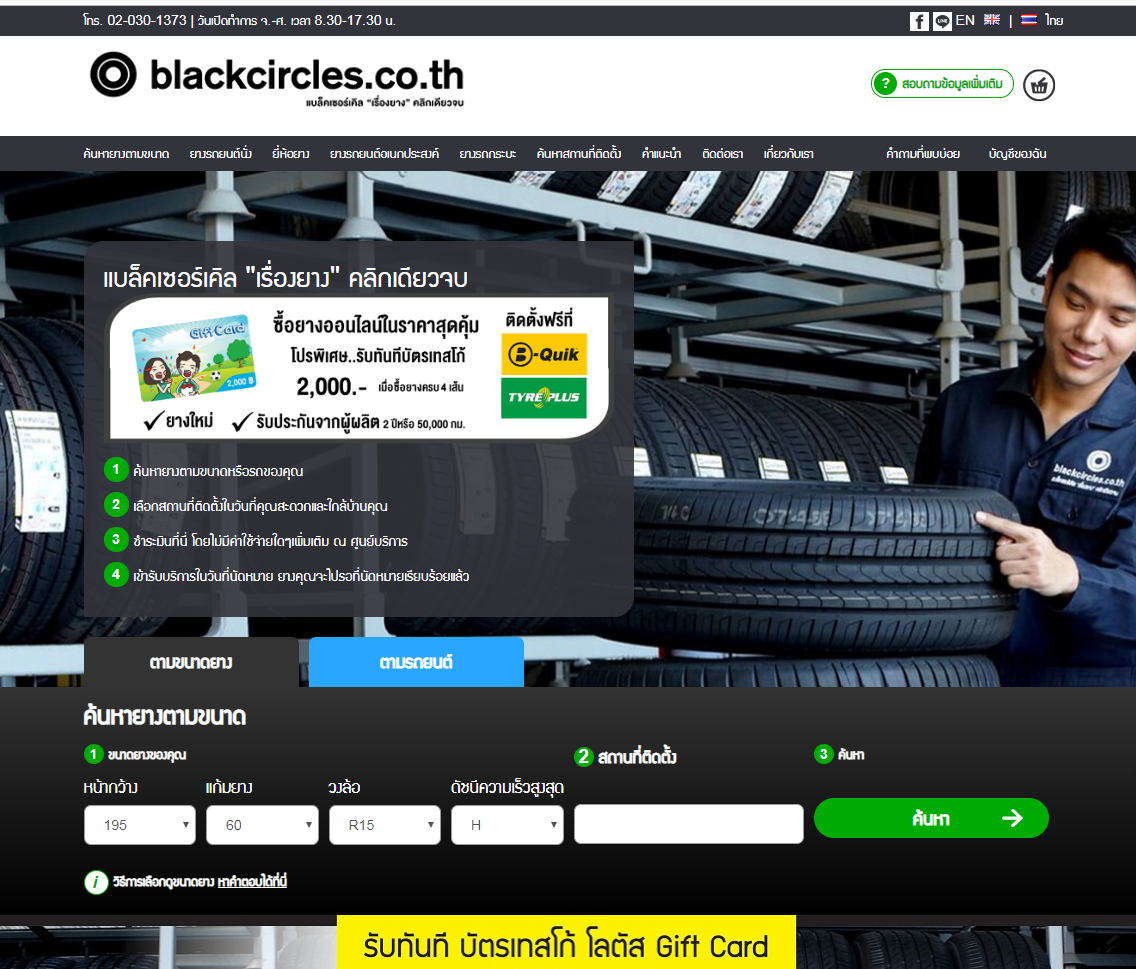Blackcircles Fitting 4 tyres Spires