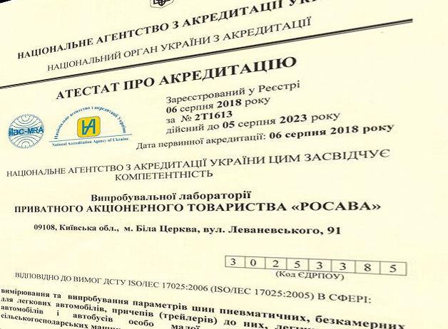 Accreditation for Rosava tyre testing laboratory