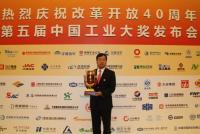 Linglong awarded China Industrial Award