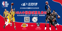 Linglong an NBA China games 2019 partner