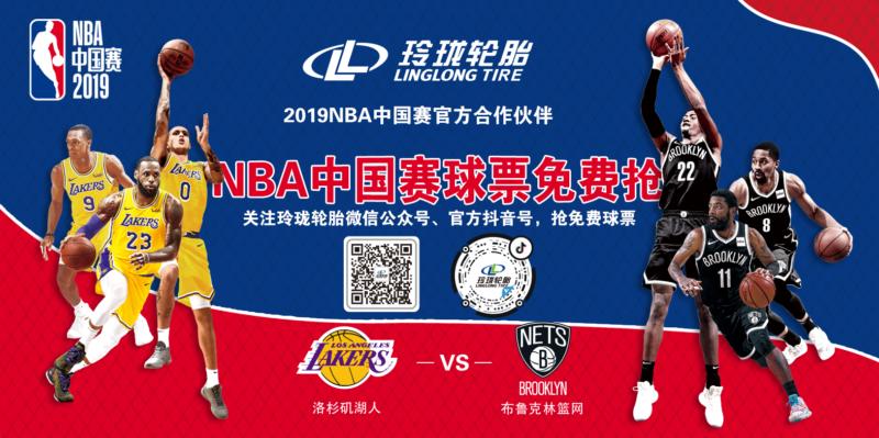 Linglong an NBA China games 2019 partner